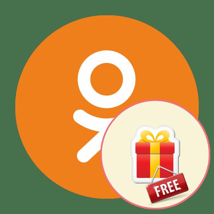 Как бесплатно получить подарок в Одноклассниках
