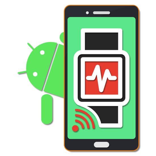 Как включить  фитнес браслет к телефону с Андроид