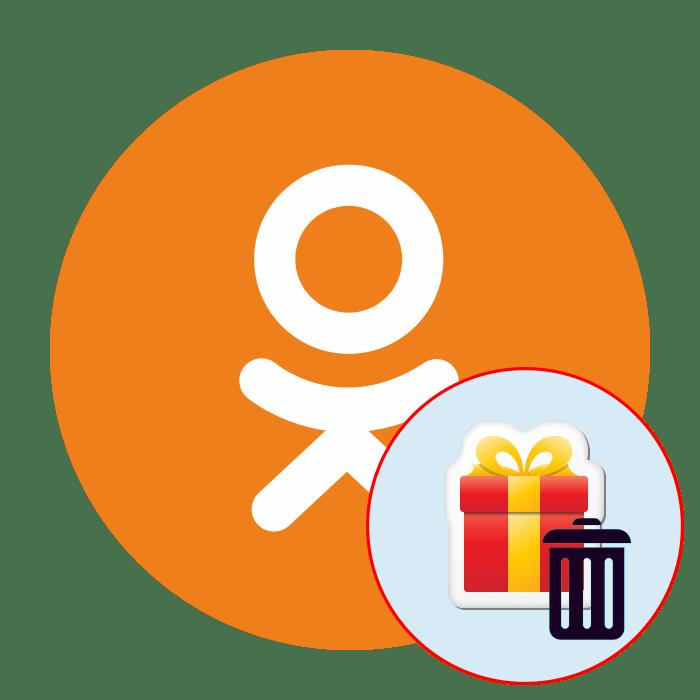 Как удалить отправленный подарок в Одноклассниках