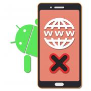 Как заблокировать сайт на телефоне с Андроид