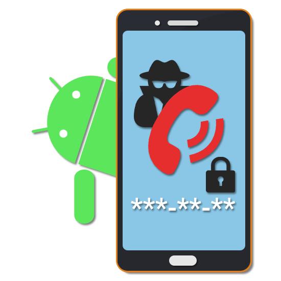 Как заблокировать тайный  номер на Андроиде