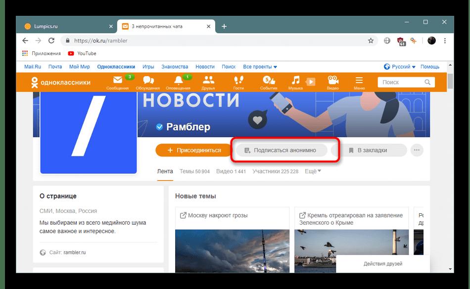 Кнопка активации анонимной подписки на сообщество в Одноклассниках