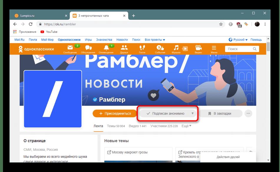 Кнопка для отмены анонимной подписки на сообщество в Одноклассниках
