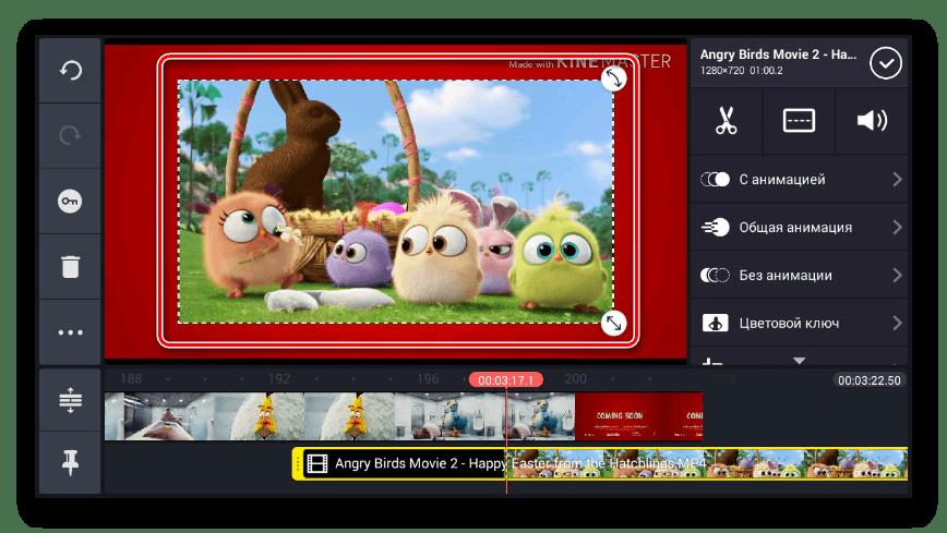 Масштабирование видео в приложении KineMaster на Android