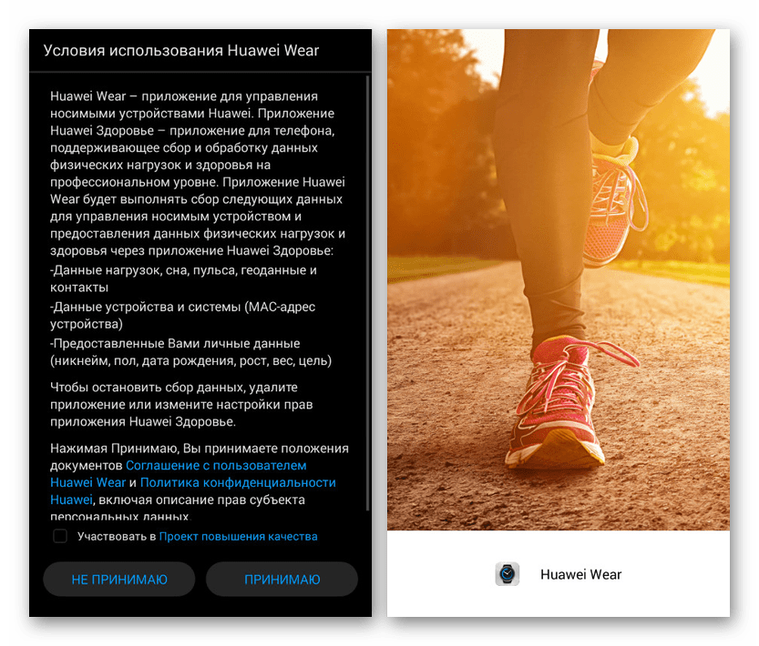 Начало работы с приложением Huawei Wear на Android