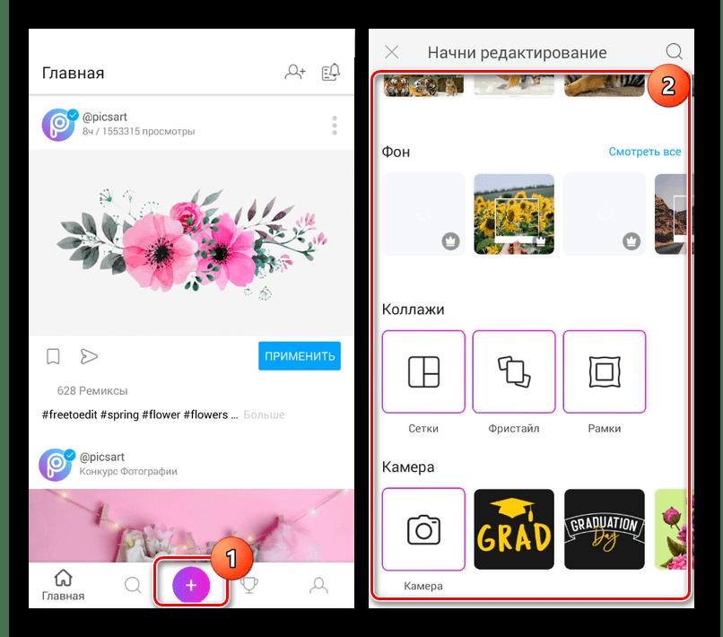 Начало работы с приложением PicsArt на Android