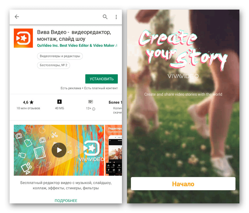 Начало работы в приложении Viva Video на Android