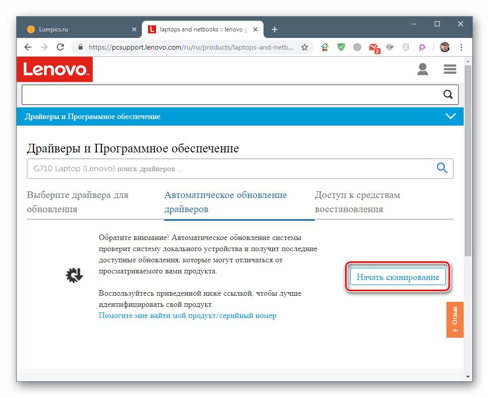 Начало сканирования системы при автоматическом обновлении драйверов для ноутбука Lenovo G510