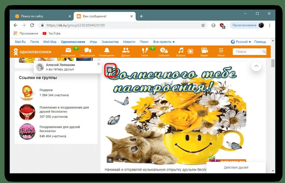 Нахождение бесплатной открытки для отправки другу в Одноклассники