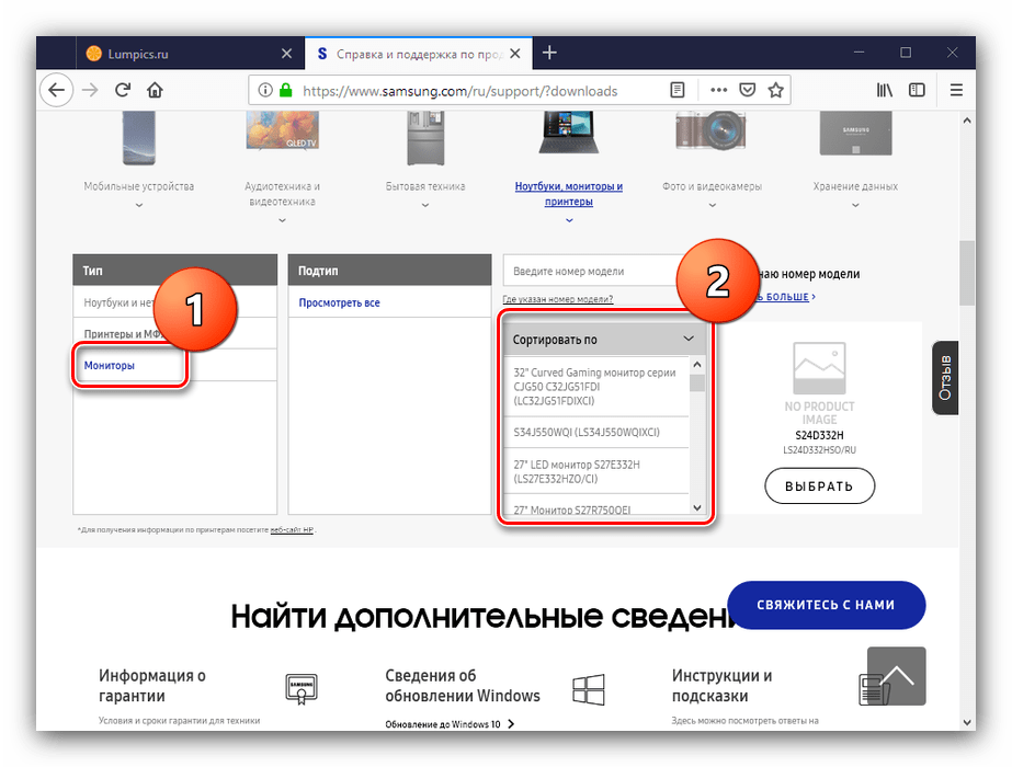 Найти устройство для получения драйверов для мониторов Samsung с ресурса производителя
