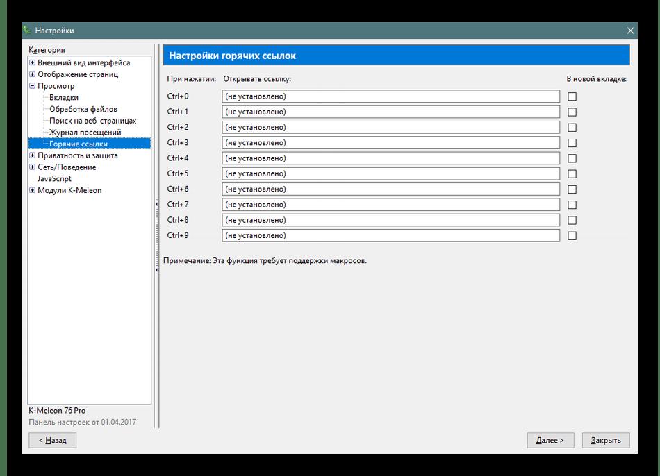 Настройка горячих ссылок в браузере K-Meleon