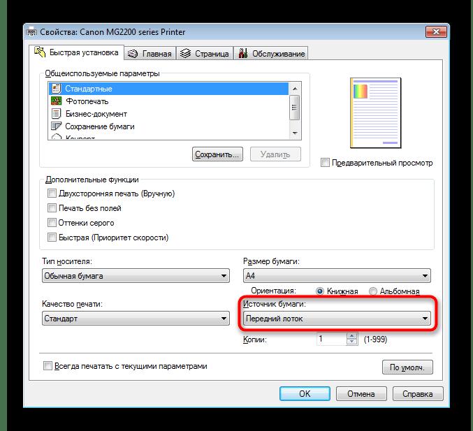 Настройка подачи бумаги через программу текстовый редактор