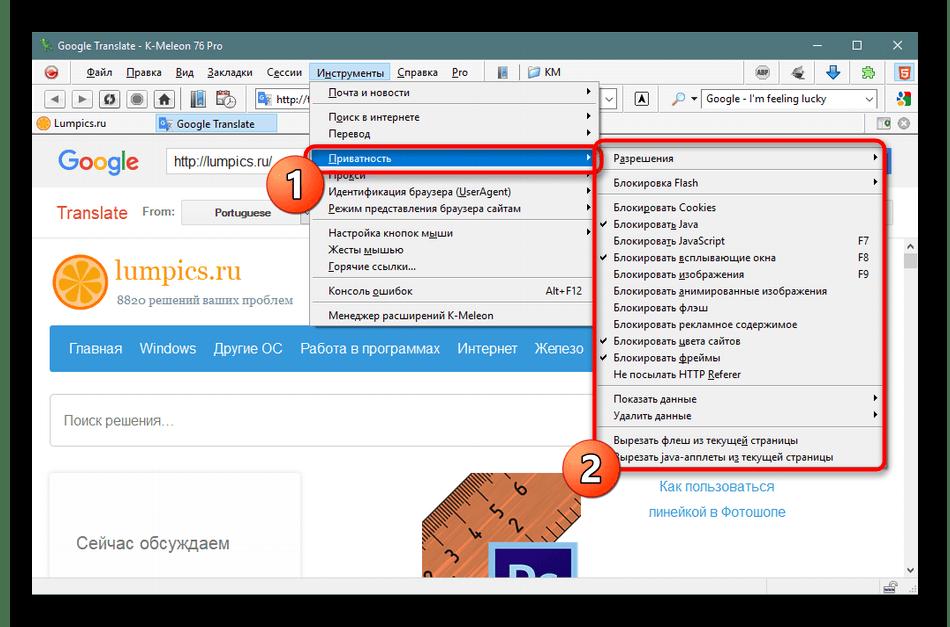 Настройка приватности и безопасности в браузере K-Meleon