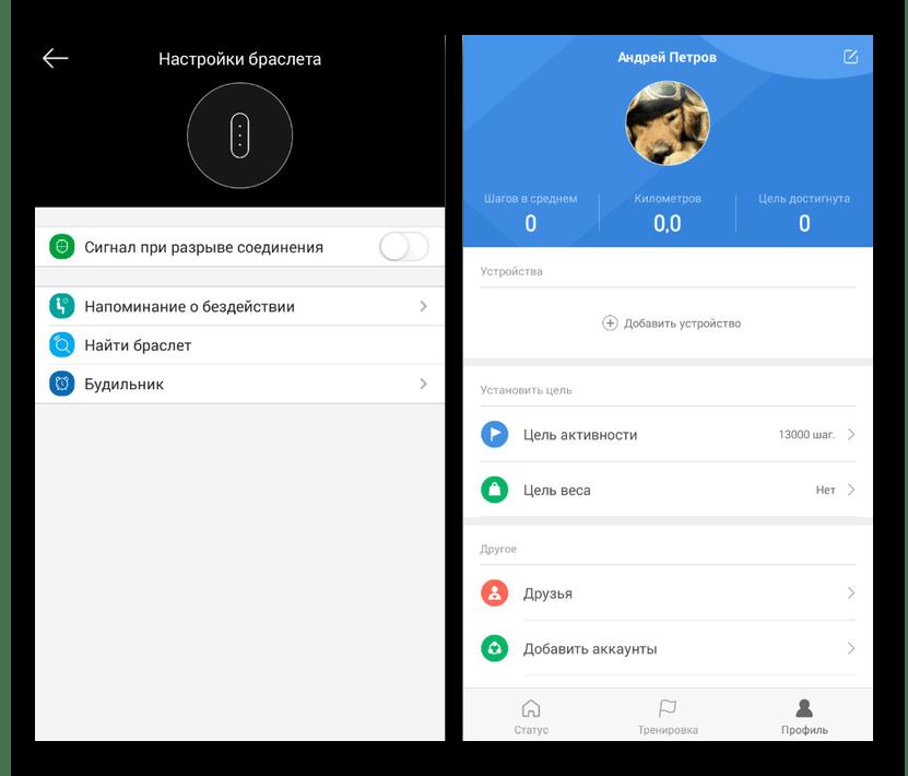 Настройки фитнес-браслета в приложении на Android