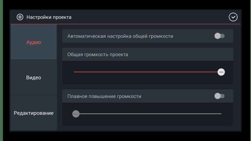 Настройки проекта в приложении KineMaster на Android