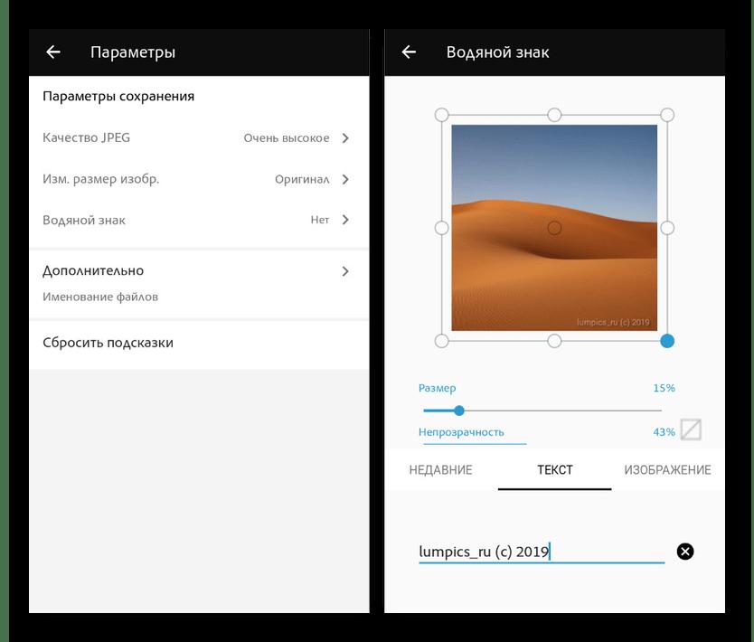 Настройки программы в Photoshop Express на Android