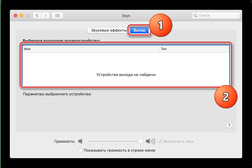 Настройки вывода звука при подключении MacBook к телевизору