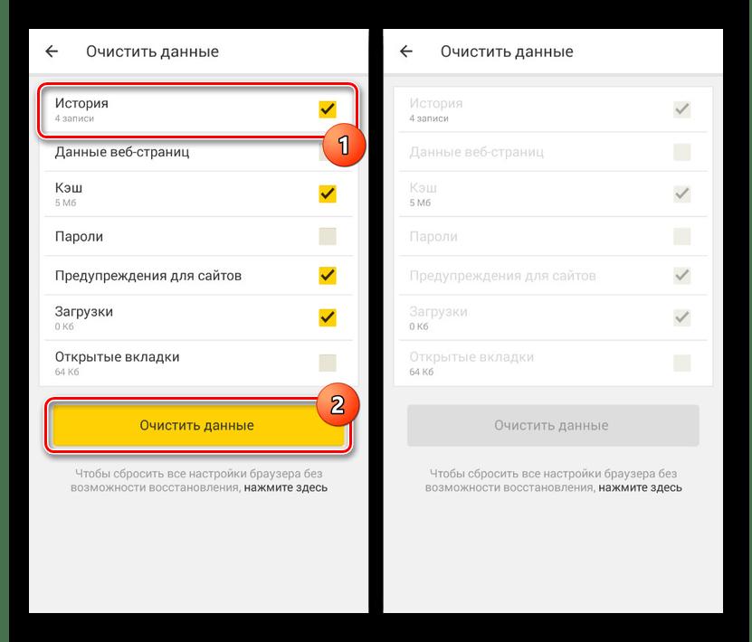 Очистка истории в Яндекс.Браузере на Android