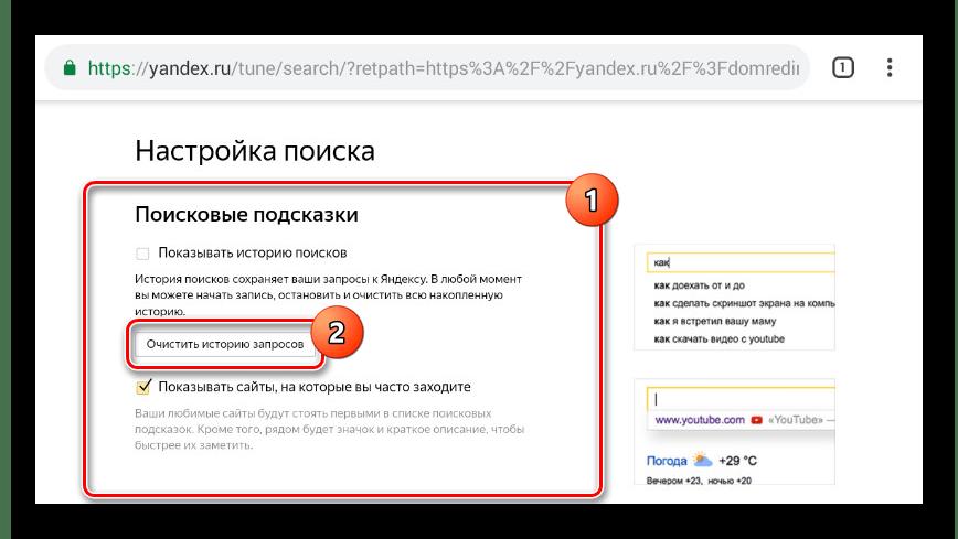 Очистка истории запросов на сайте Яндекс на Android
