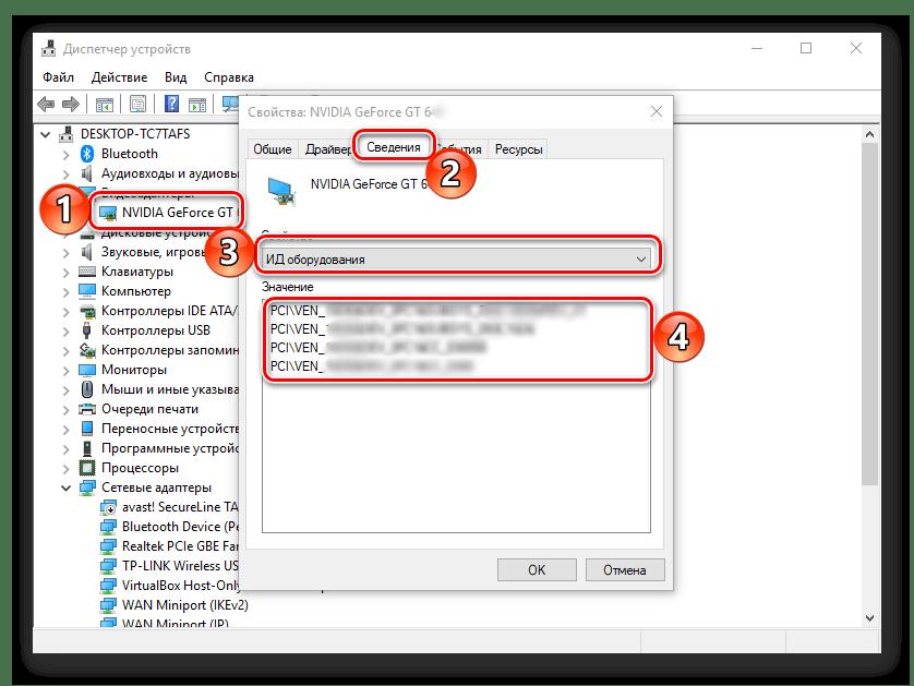 Определение идентификатора оборудования для NVIDIA GeForce 610 через Диспетчер устройств