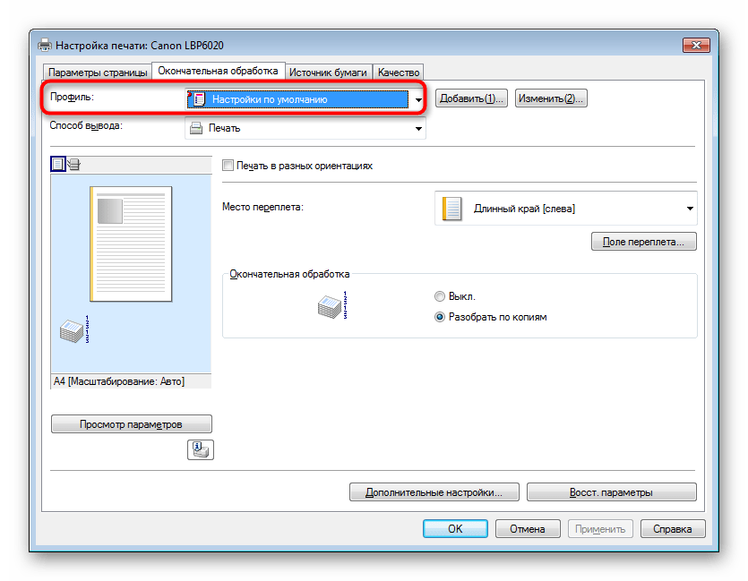 Отключение бережливого  режима печати в Windows 7