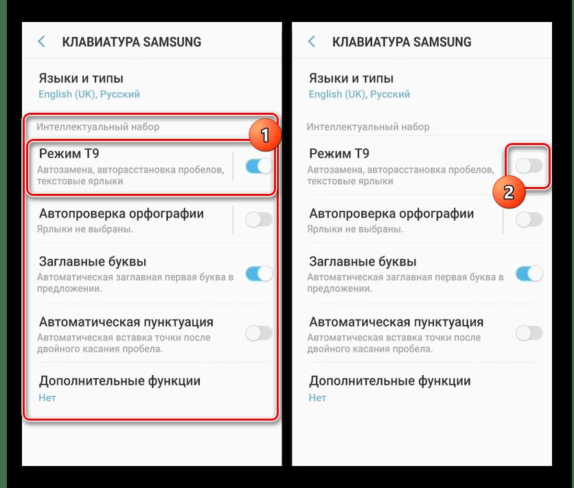 Отключение режима T9 в Настройках Samsung S8