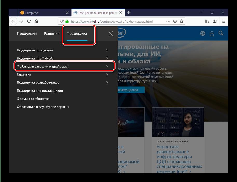Открыть раздел загрузок для получения драйверов к intel hd graphics 3000 с вебвебвебсайт   а разработчиков