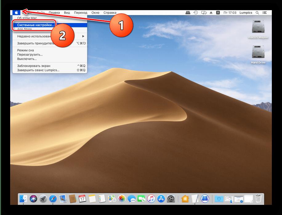 Открыть системные настройки MacBook для включения жестов тапада