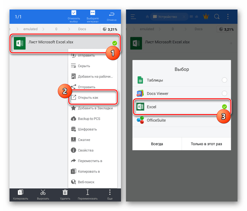Открытие файла XLSX через MS Excel на Android