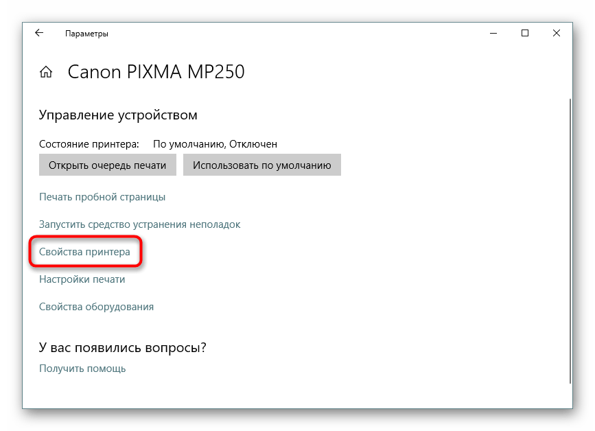 Открытие окна свойств выбранного принтера в Windows 10