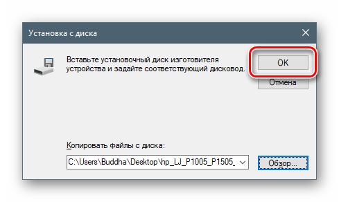 Открытие списка драйверов из информационного файла в ОС Windows 10