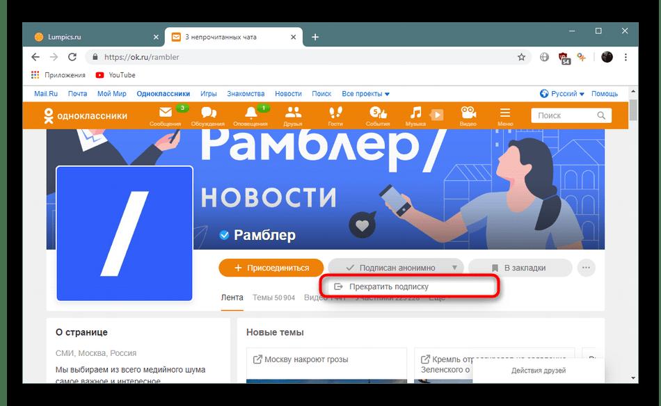 Отмена анонимной подписки на сообщество в Одноклассниках