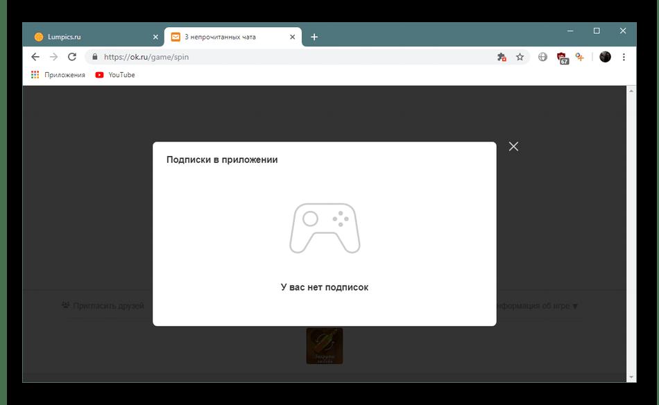 Отмена подписок на приложение в Одноклассниках