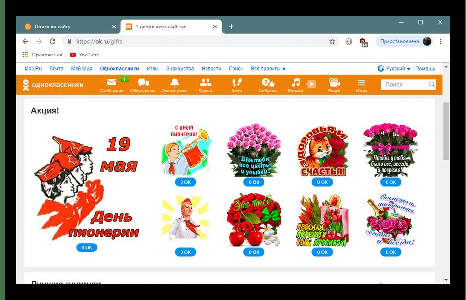 Отображение всех бесплатных подарков нового пользователя в сети Одноклассники
