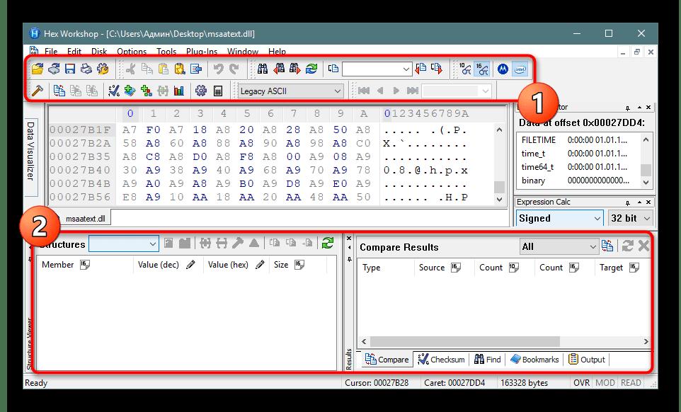 Панель инструментов для редактирования файлов в программе Hex Workshop