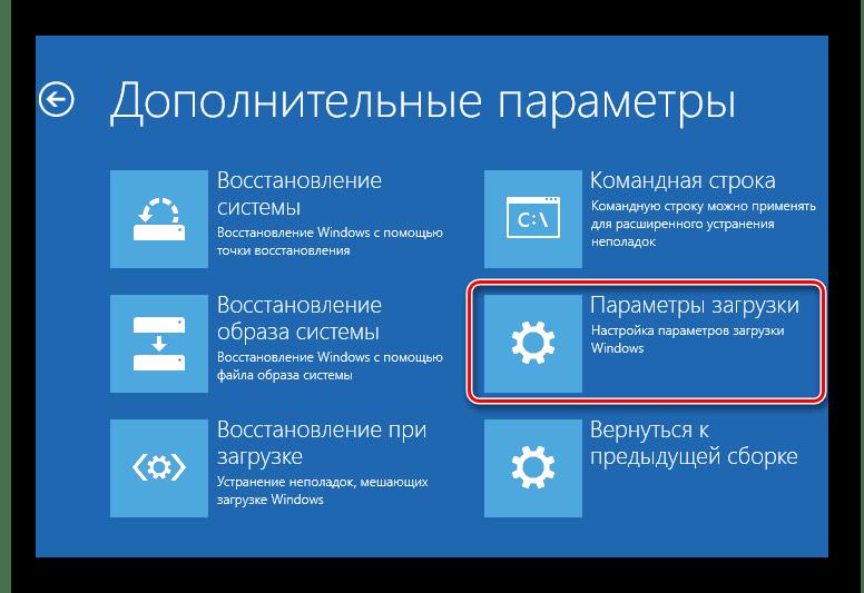 Параметры загрузки в окне восстановления Windows 10