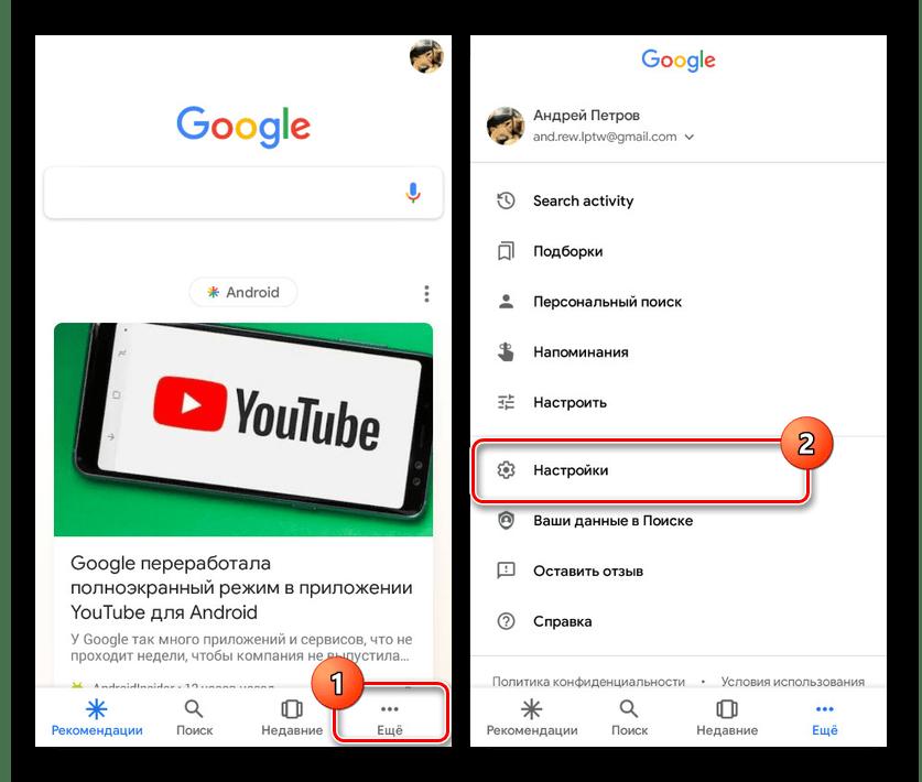 Переход к Настройкам в приложении Google на Android