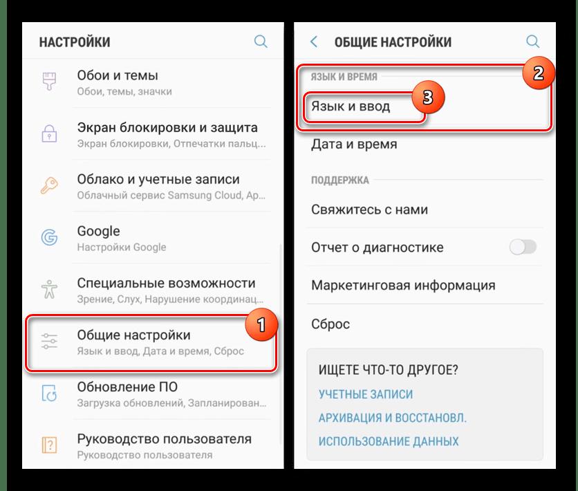 Переход к Настройкам языка в Настройках Samsung S8