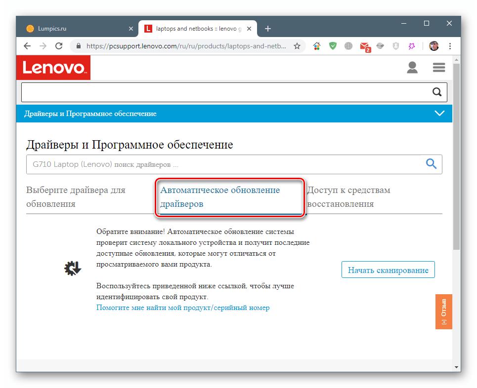 Переход к автоматическому инструменту обновления драйверов для ноутбука Lenovo G510