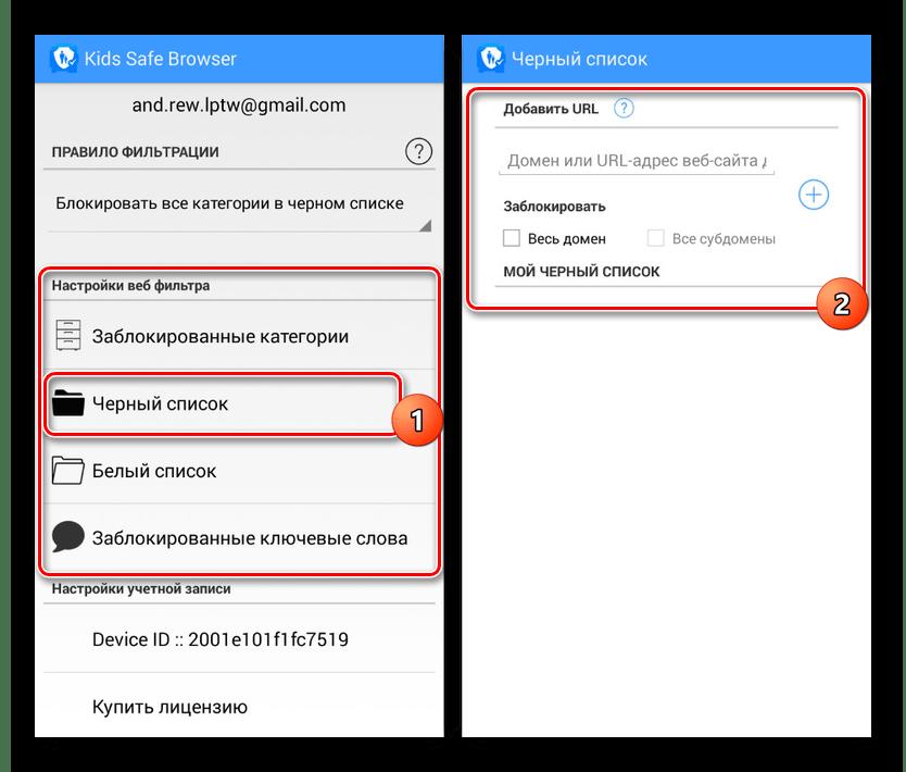 Переход к черному списку в Safe Browser на Android