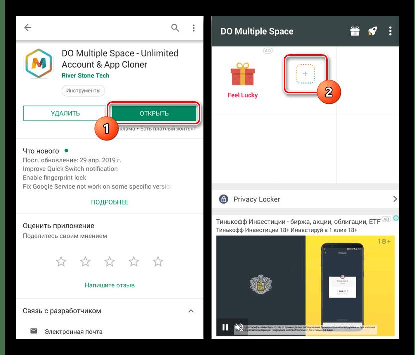 Переход к добавлению приложений в DO Multiple Space на Android
