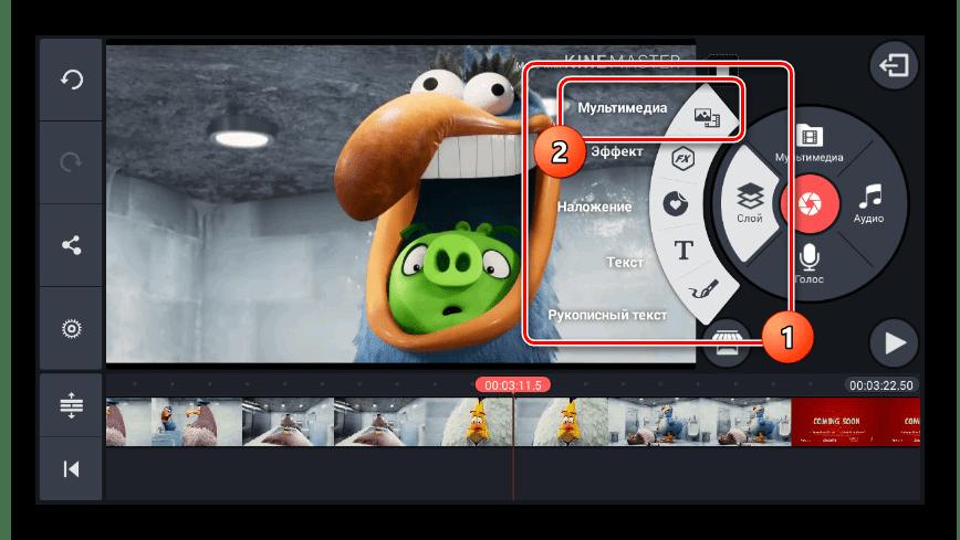 Переход к добавлению видео в приложении KineMaster на Android