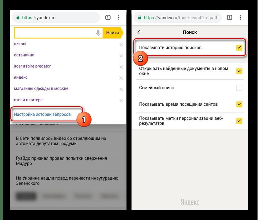 Переход к истории запросов на сайте Яндекс на Android