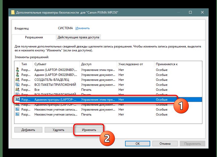 Переход к изменению дополнительных параметров безопасности пользователя или группы принтера в Windows 10
