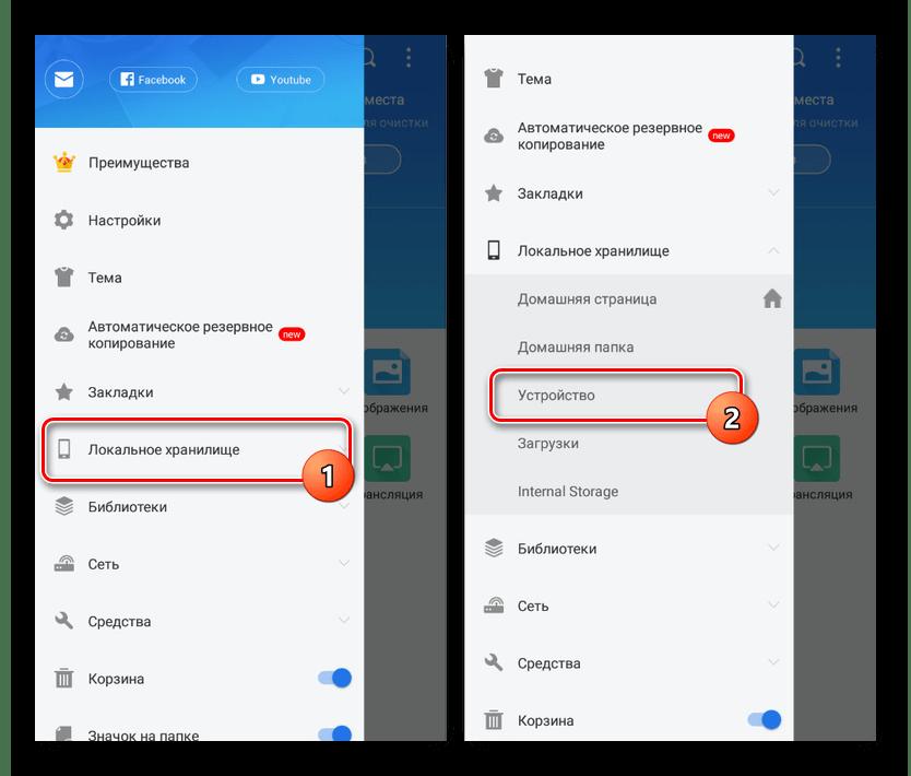 Переход к корневой каталог в ES Проводник на Android