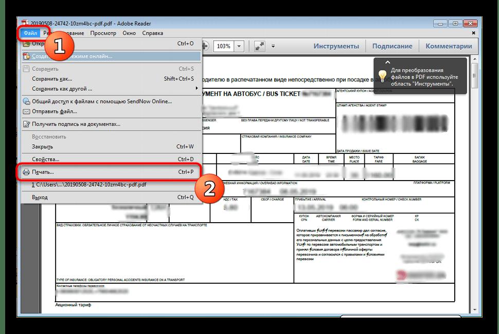 Переход к меню печати в программе Adobe Acrobat Reader DC