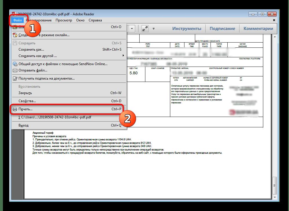 Переход к меню печати в программе Adobe Acrobat
