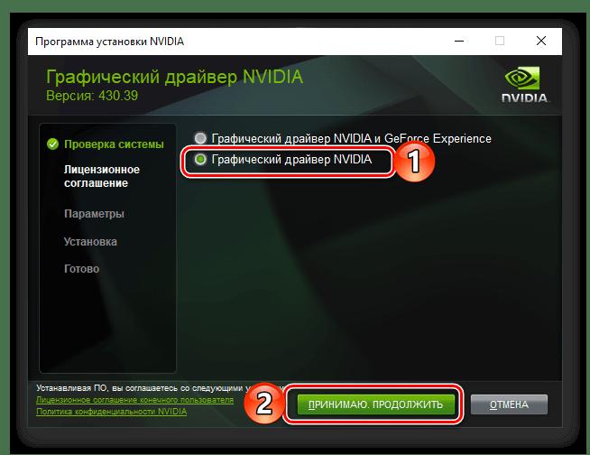 Переход к началу установки драйвера для видеокарты NVIDIA GeForce 610