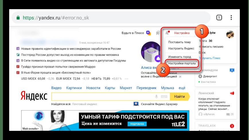 Переход к настройкам на сайте Яндекс на Android