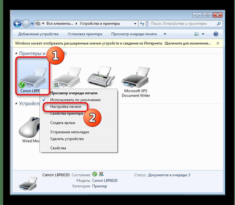 Переход к настройкам принтера для отключения эконом режима в Windows 7
